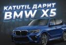 Конкурс BMW X5