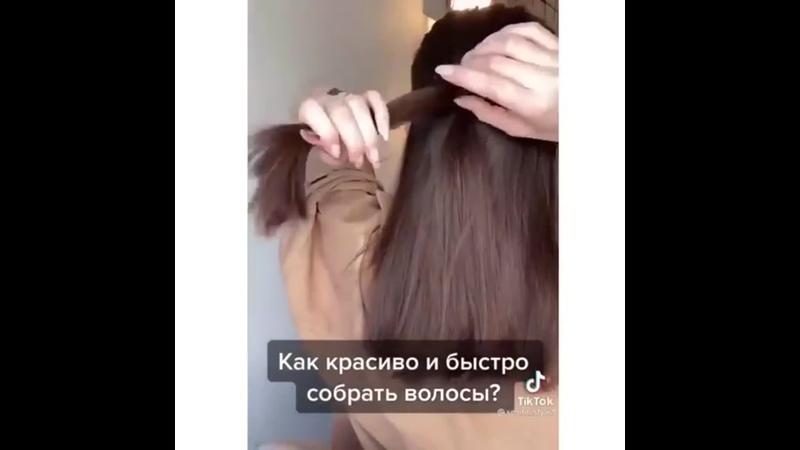 Как красиво и быстро собрать волосы 😉