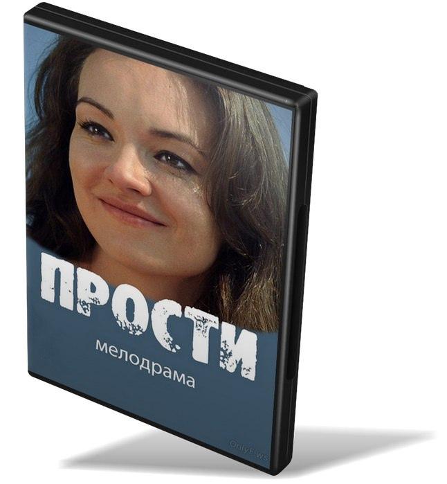 """Мелодрама """"Прости"""" (4 серии) Жми на DVD коробку"""