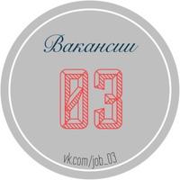 Вакансии 03 (работа в Улан-Удэ)
