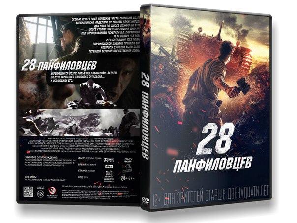 "Военная драма ""28 панфиловцев""."
