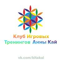 Логотип КИТАКай Тренинги/Трансформационные игры ЕКБ