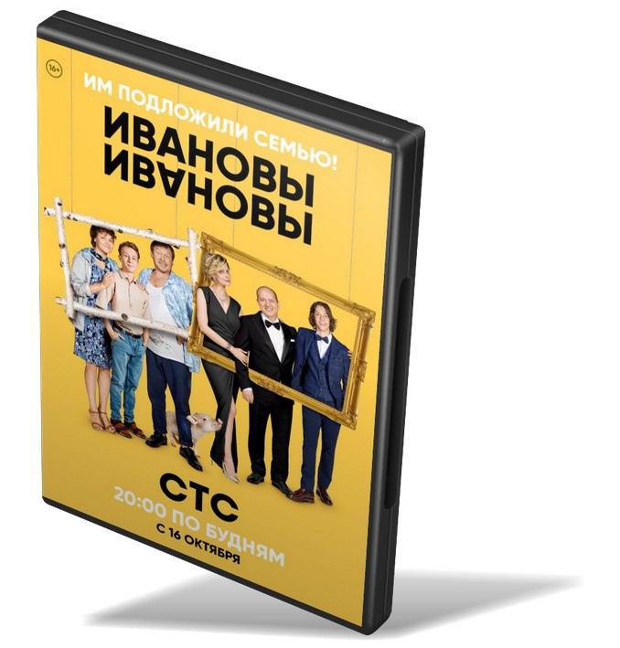 """Семейная комедия """"Ивановы-Ивановы"""" (4 серии из 20)."""