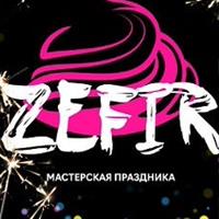 ZEFIR - мастерская праздника Альметьевск.