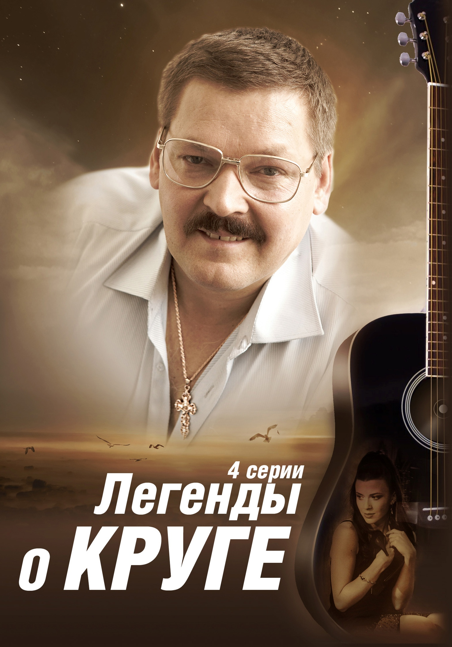 Драма «Легeнды о Крyге» (2011) 1-4 серия из 4 HD