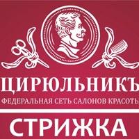 Фото ЦирюльникЪ Сергиев-Посад
