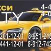 Такси CITY (СИТИ) Сарапул 4-40-60