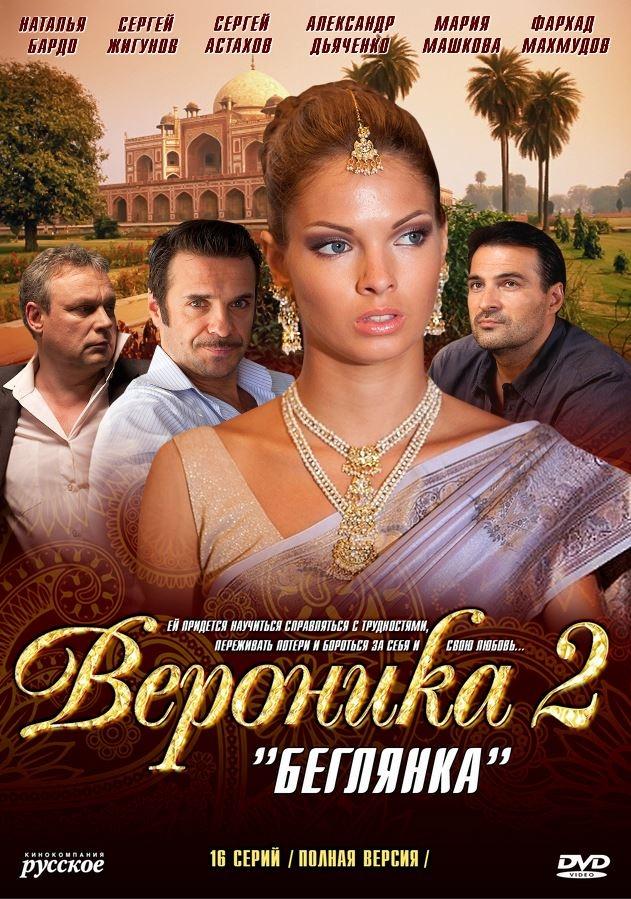 Мелодрама «Bepoникa 2.