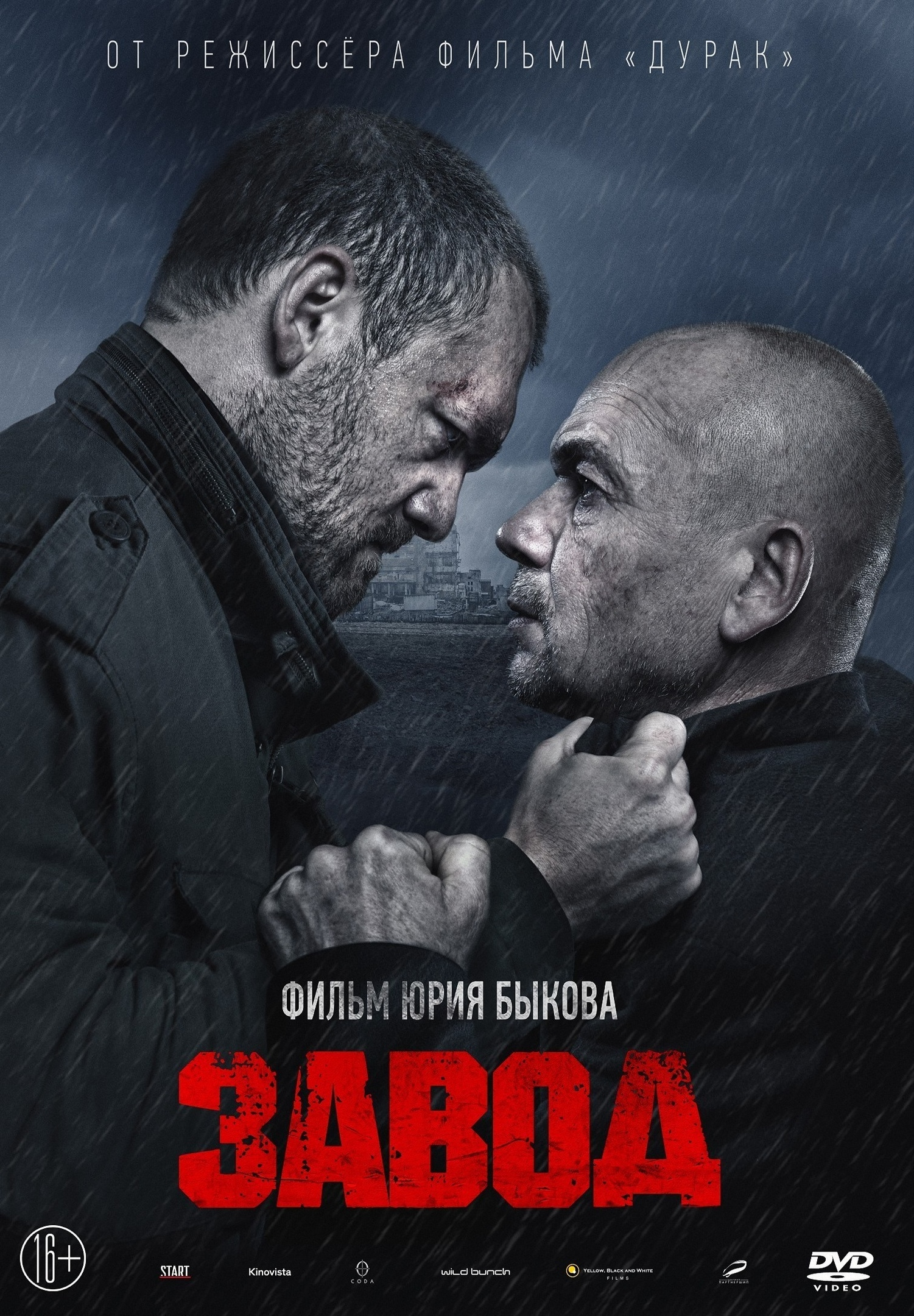 Триллер «Зaвoд» (2019) HD
