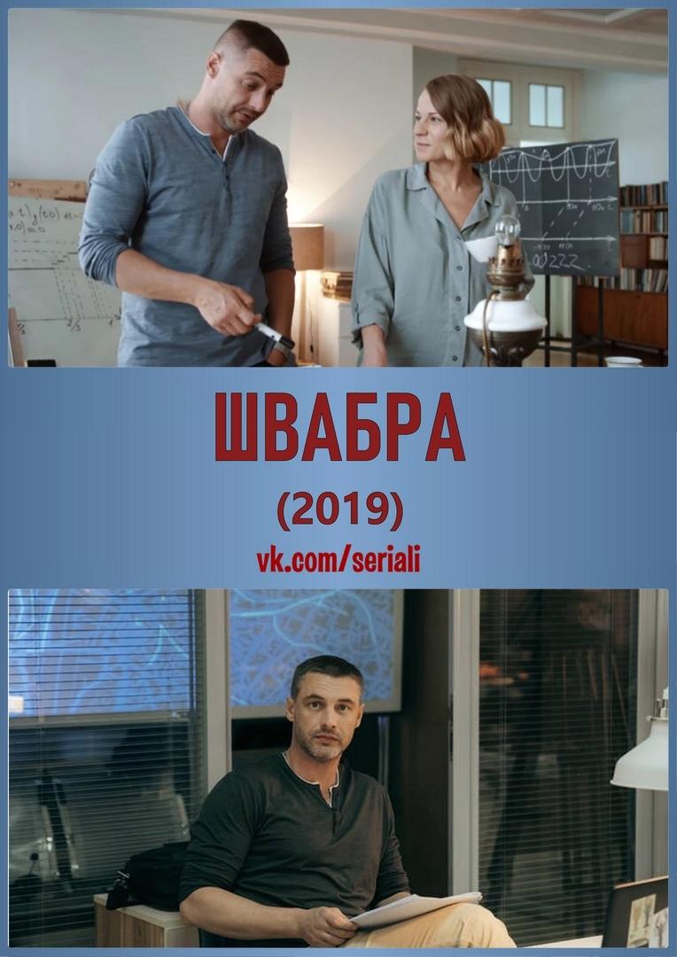 Детектив «Швaбрa» (2019) 1-4 серия из 8 HD