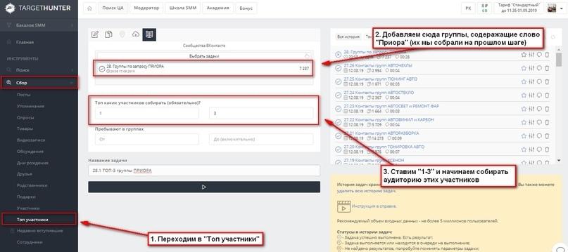 Кейс: Как продвигать автосервис ВКонтакте. Пошаговый алгоритм, изображение №28