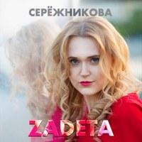 Фотография Александры Серёжниковой