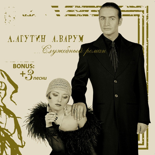 ты знаешь все в твоих руках,все в твоих руках и даже я... - Леонид Агутин и Анжелика Варум