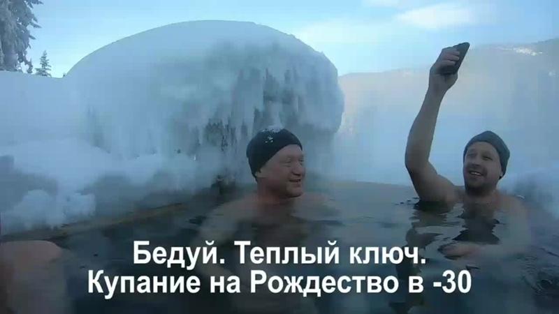 Купание зимой в 30 Хакасия Бедуй Теплый ключ