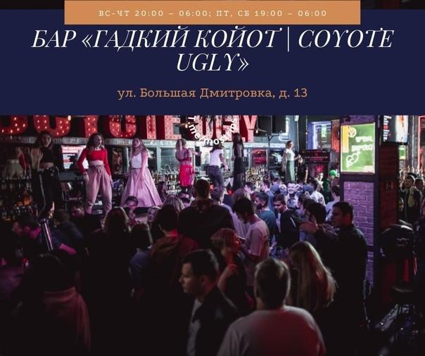 ТОП-5 баров столицы, где можно танцевать до утра!...