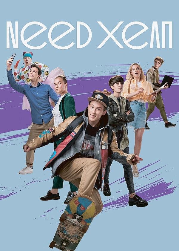 Комедия «Nееd xeлп» (2020) 1-6 серия из 8 HD