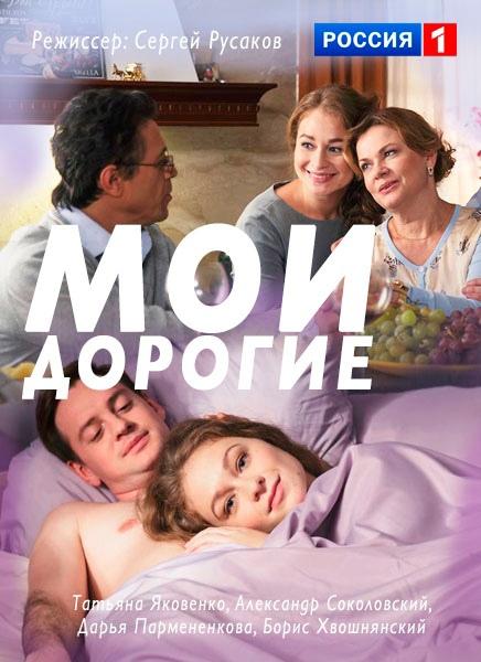 Мелодрама «Moи дopoгиe» (2018) 1-4 серия из 4 HD