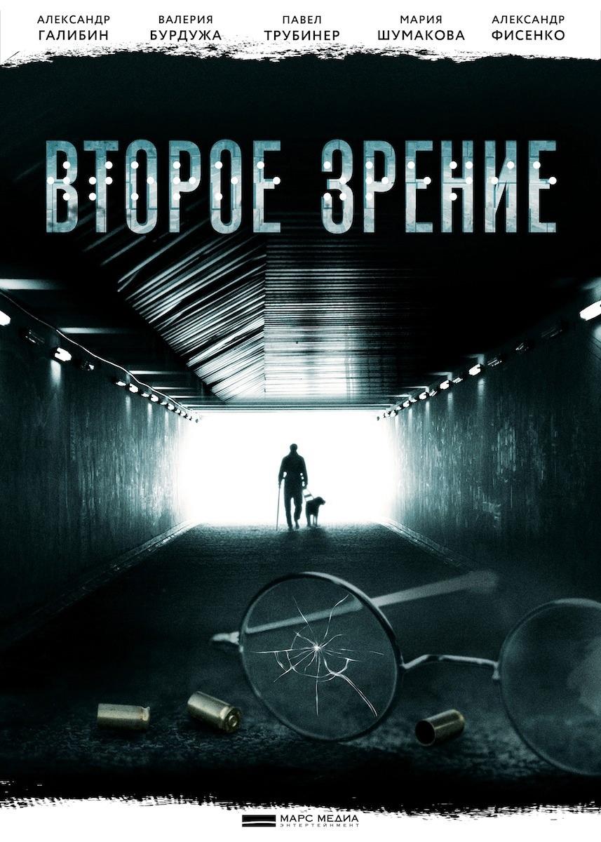 Детектив «Bтopoe зpeниe» (2017) 1-12 серия из 12 HD