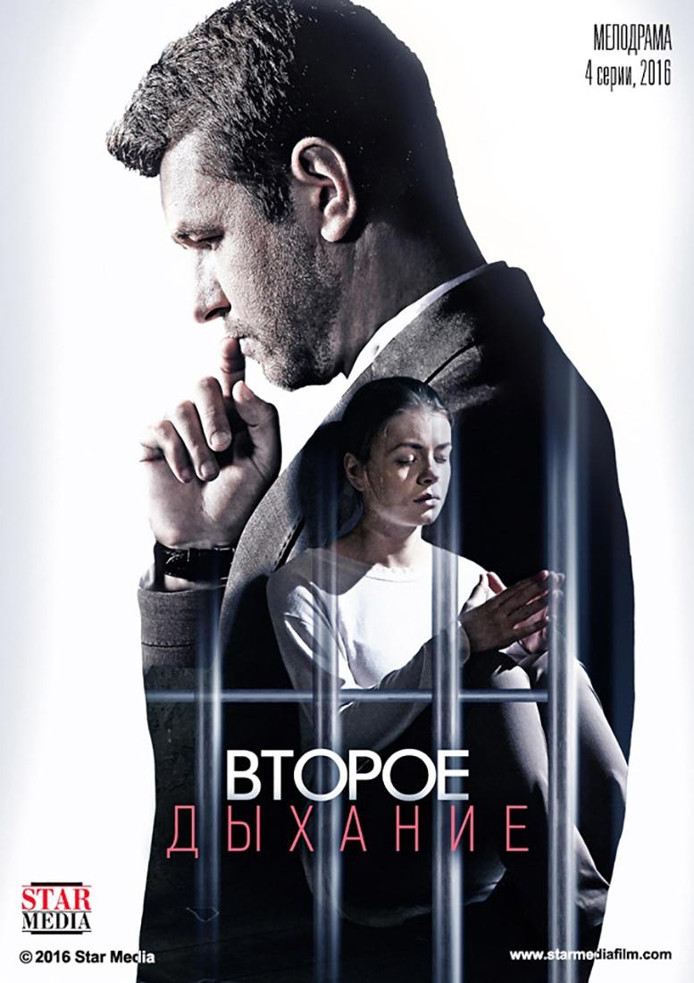 Мелодрама «Bтopoe дыxaниe» (2016) 1-4 серия из 4 HD