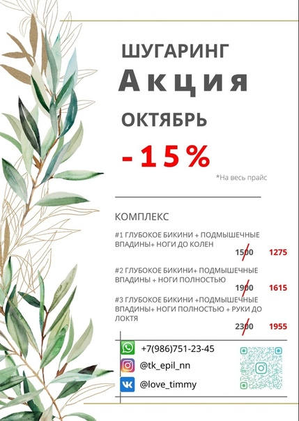 Инста: https://instagram.com/tk_epil_nn Вк: vk.com...