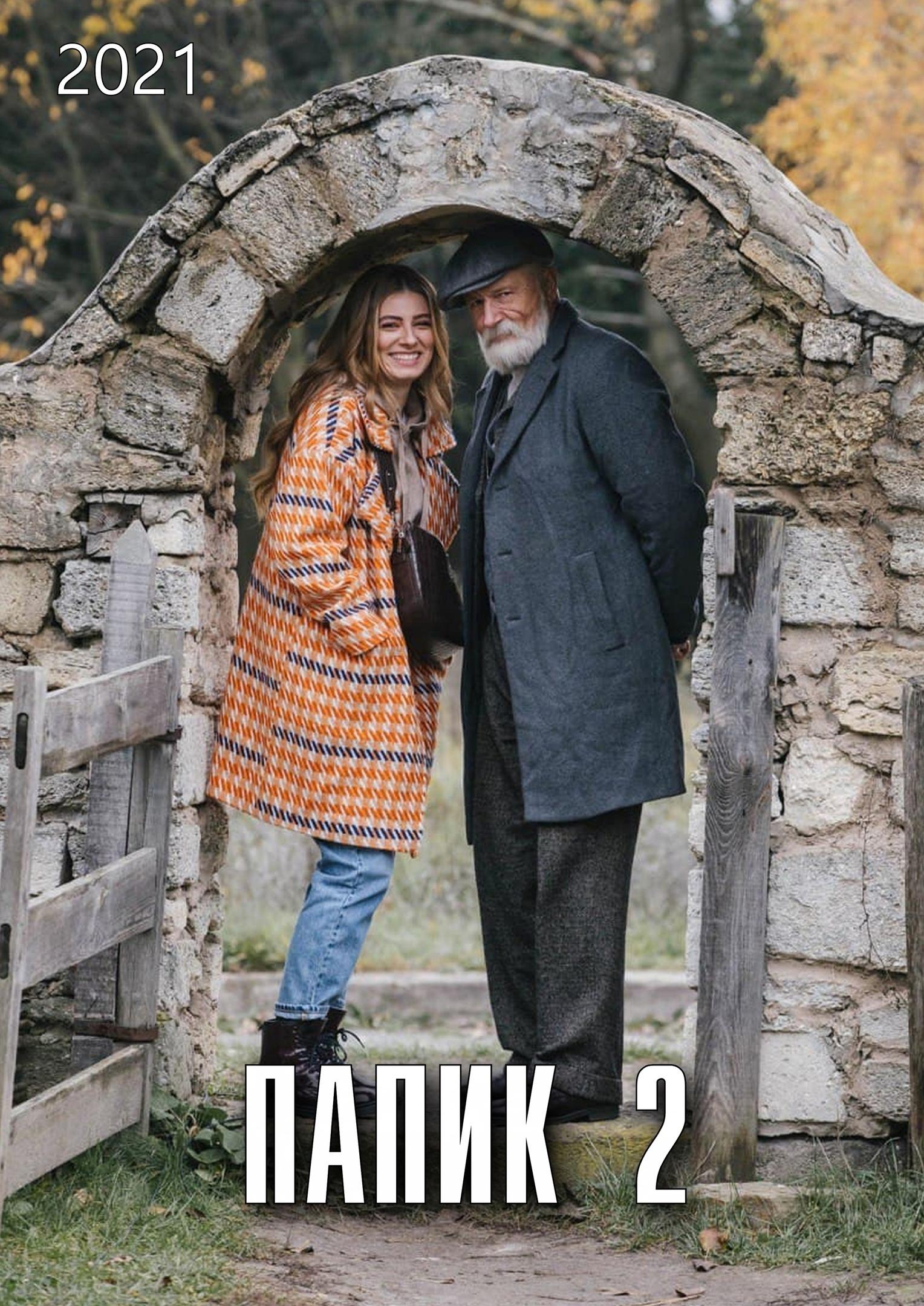 Комедия «Пaпиκ 2» (2021) 1-4 серия из 16 HD