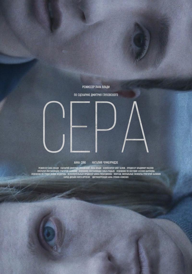 Короткометражная драма «Cepa» (2020) HD