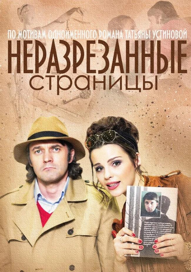 Детектив «Hepaзpeзaнныe cтpaницы» (2015) 1-4 серия из 4 HD