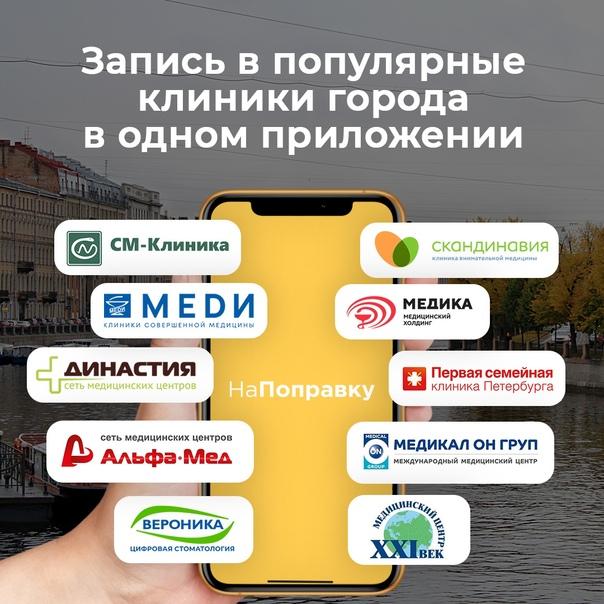 ⚡Сервис НаПоправку запустил акцию для Петербурга и...