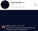 Яцкевич Илья | Калининград | 6