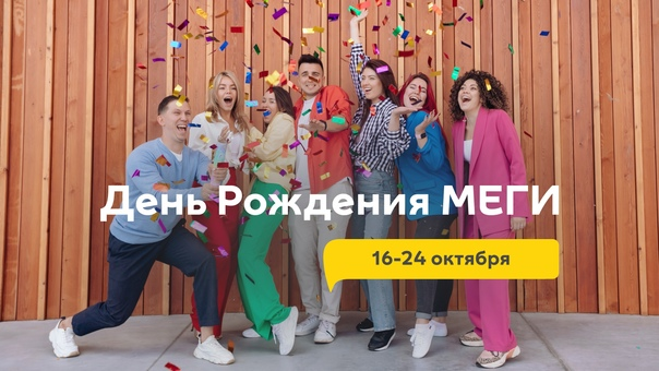15 лет МЕГЕ и ИКЕА в Нижнем Новгороде. А это значи...