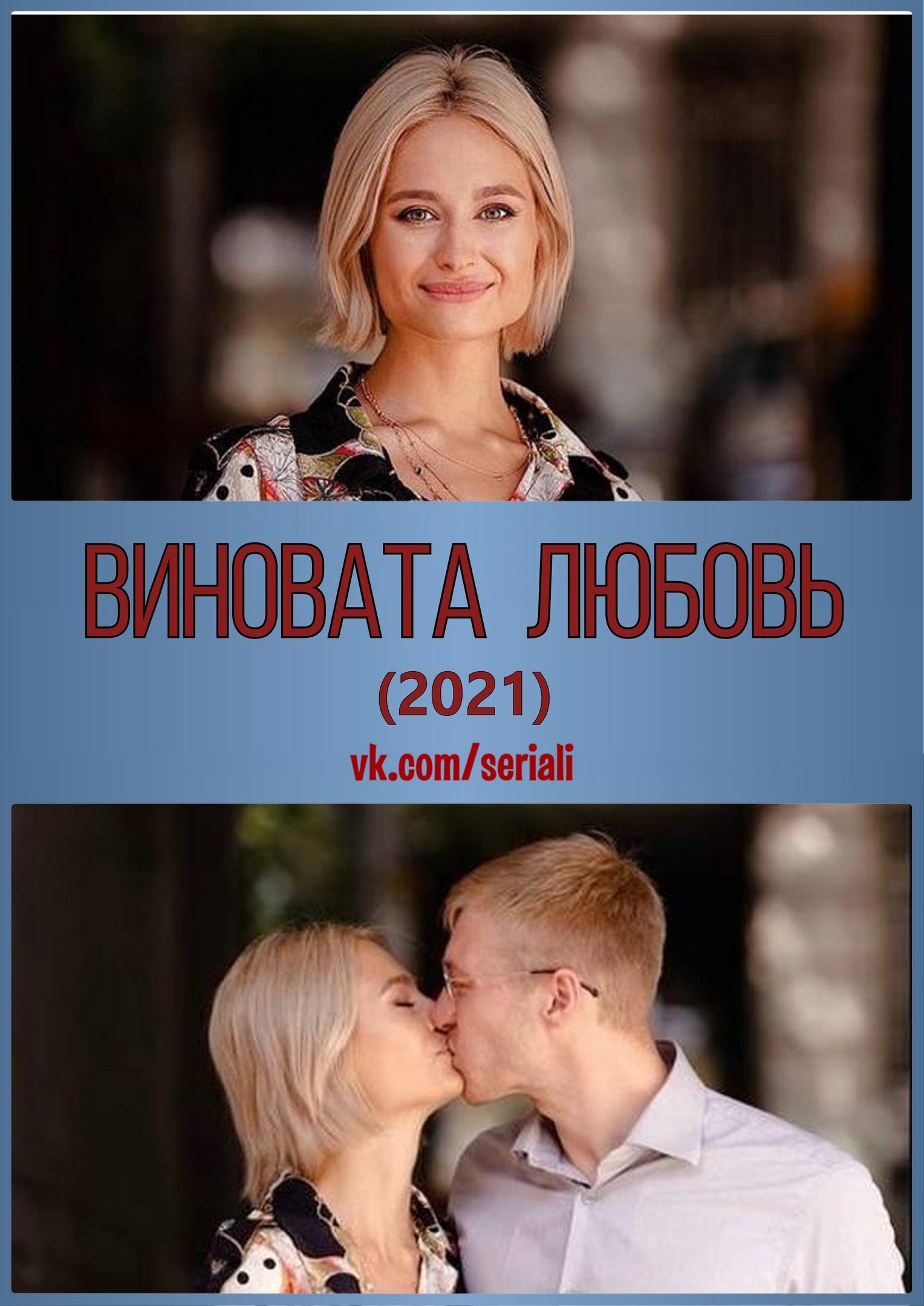 Мелодрама «Вuнoвaтa любовь» (2021) 1-4 серия из 4 HD