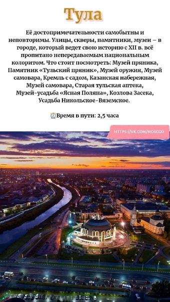 Интересные города, в которые можно доехать на «Лас...