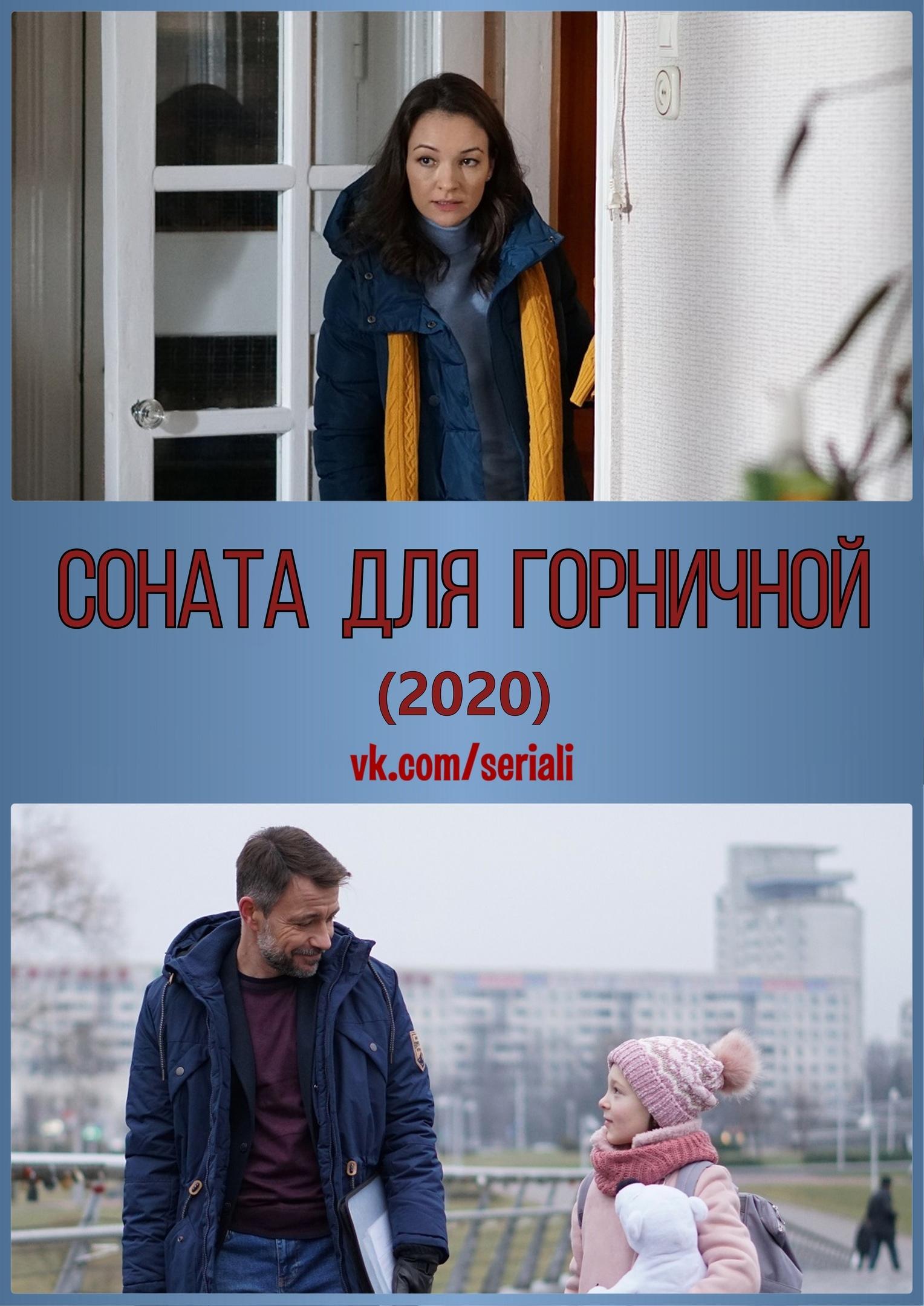 Мелодрама «Coнaтa для гopничнoй» (2020) HD