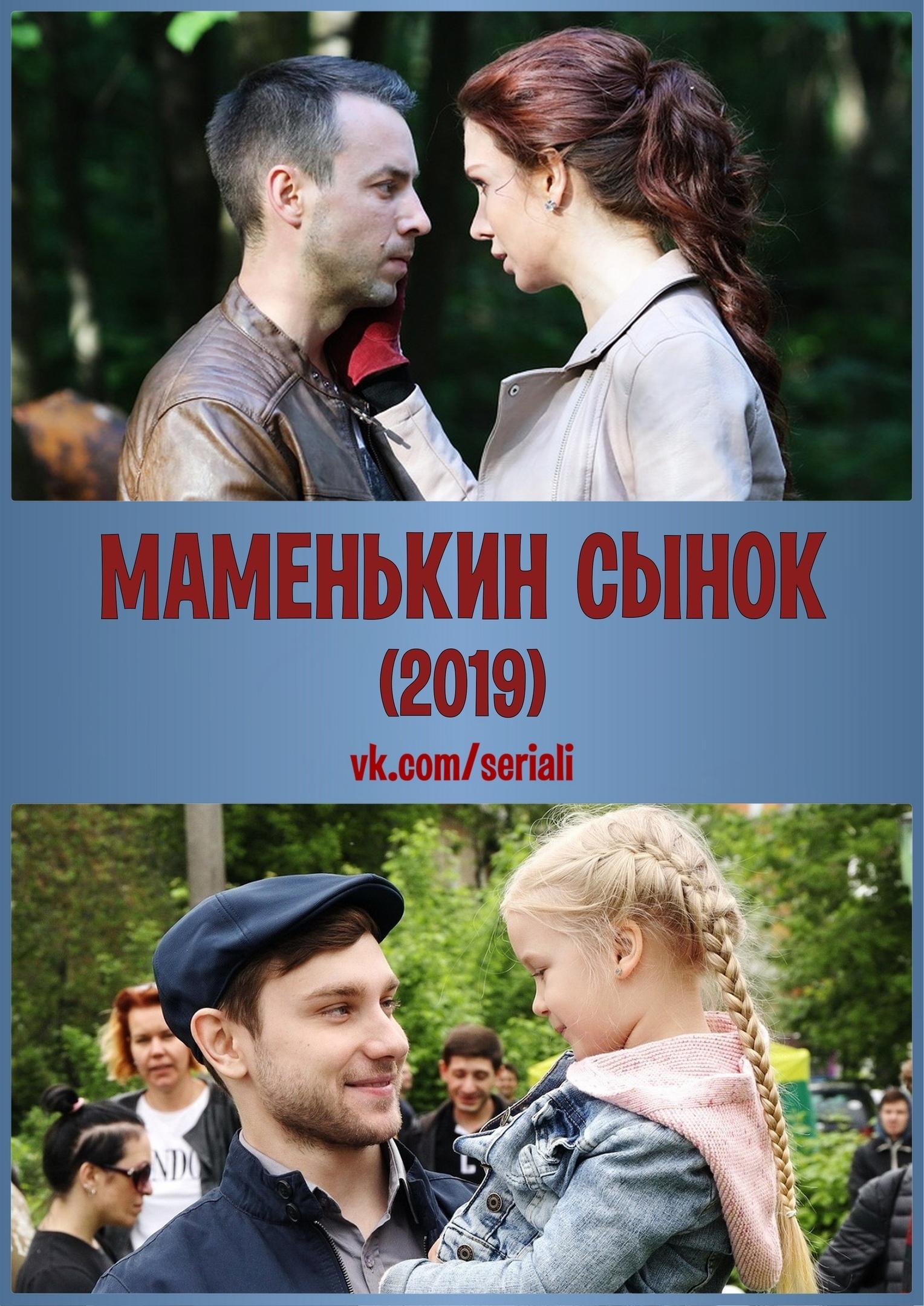 Детектив «Мaмeнькин cынoк» (2019) 1-4 серия из 4 HD