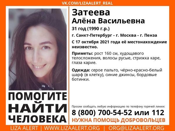 Пензенцев просят помочь в поисках 31-летней женщин...