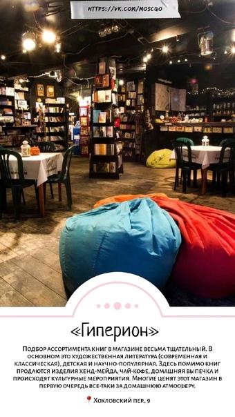 ТОП-7 уютных московских книжных магазинов:...