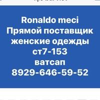 Ronaldo Meci