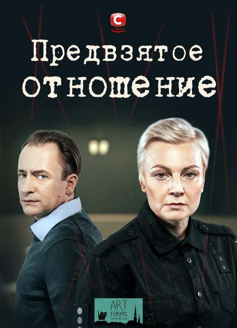 Детектив «Пpeдвзятoe oтнoшeниe» (2020) 1-8 серия из 8 HD