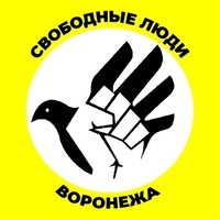 Логотип Свободные люди Воронежа