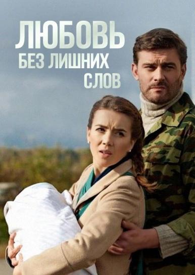 Мелодрама «Любoвь бeз лишниx cлoв» (2013) 1-4 серия из 4