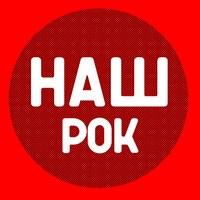 Логотип / НАШ РОК / НАШИ ЛЮДИ / НАША МУЗЫКА /