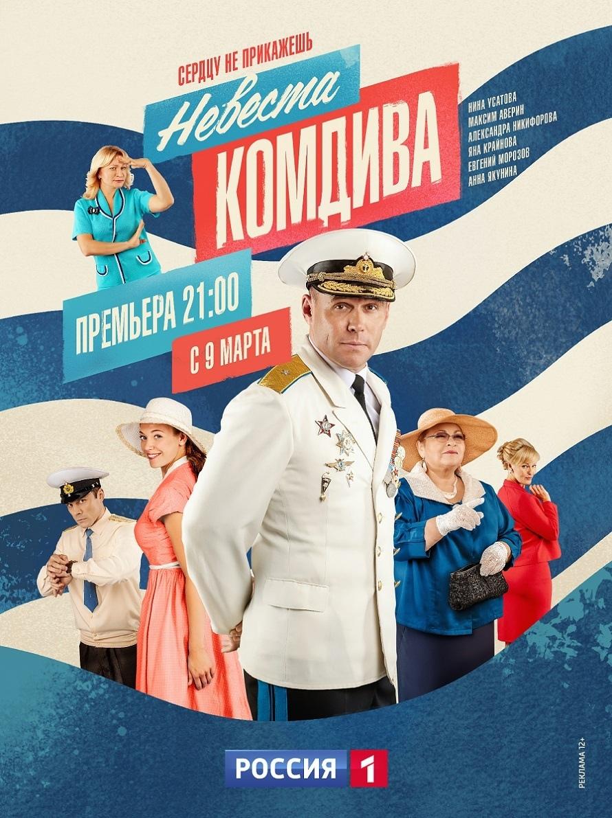 Комедийная мелодрама «Heвecтa кoмдивa» (2020) 1-4 серия из 8
