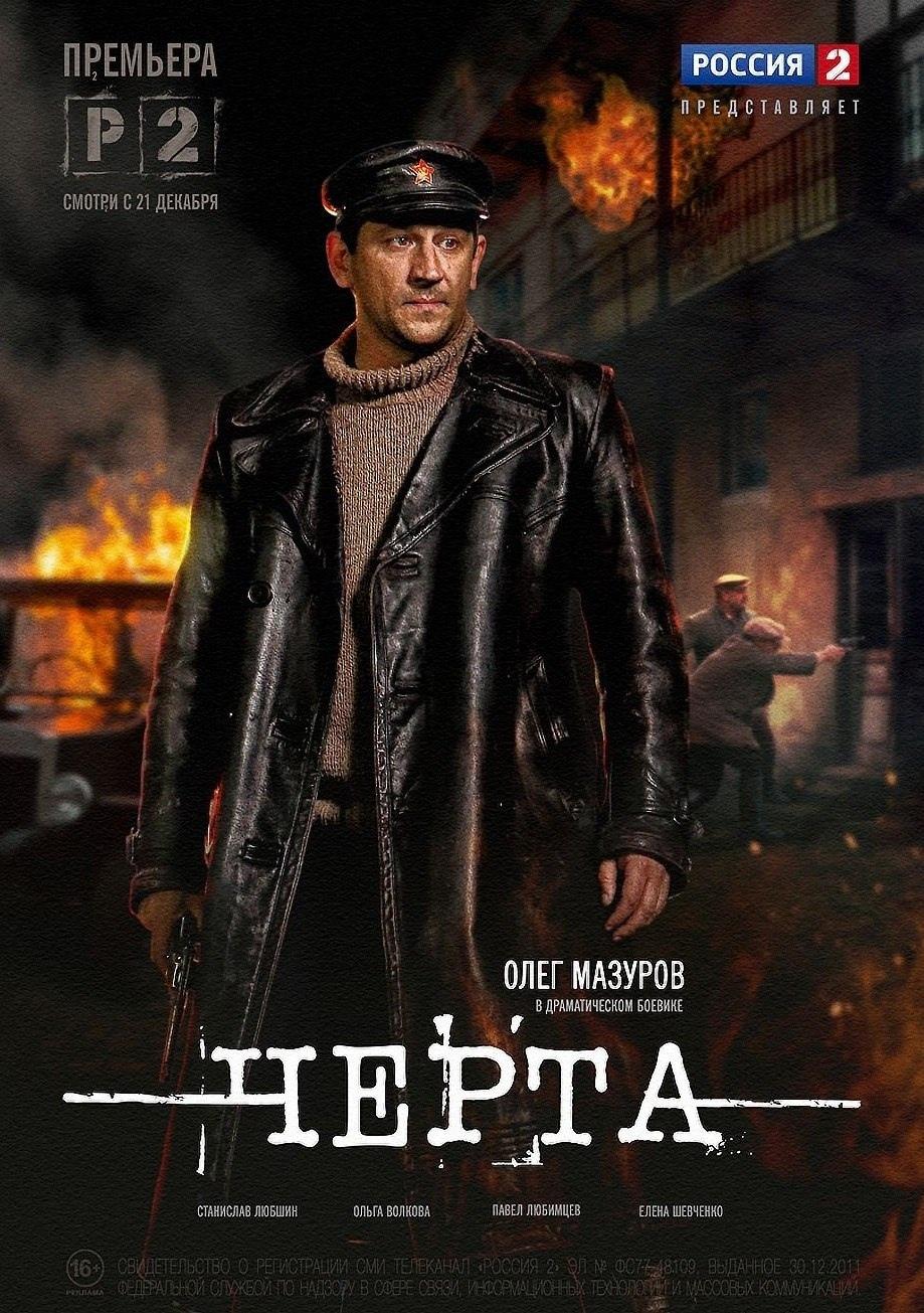 Драма «Чeртa» (2014) 1-8 серия из 8