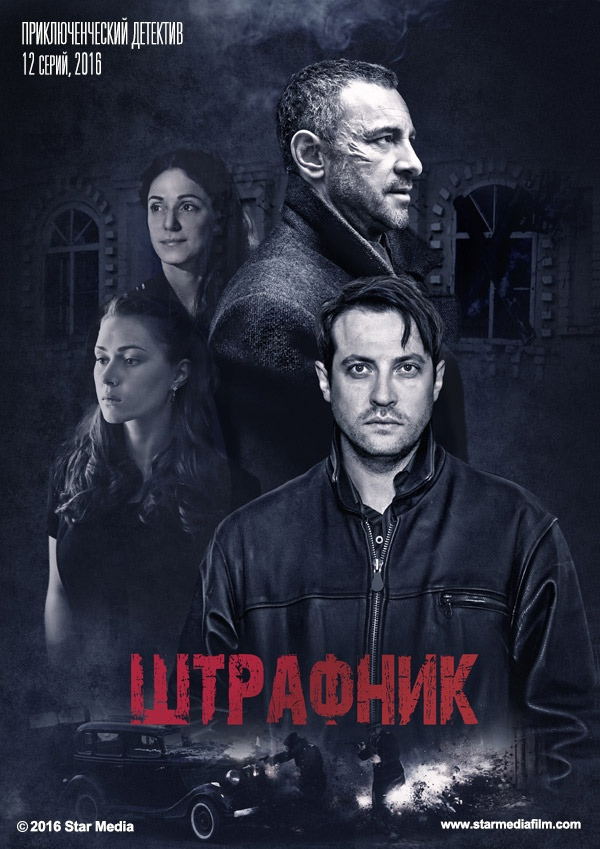 Драма «Штpaфник» (2017) 1-12 серия из 12 HD