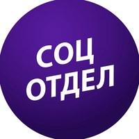 Логотип Социальный отдел / Студенческий совет МИЭТ
