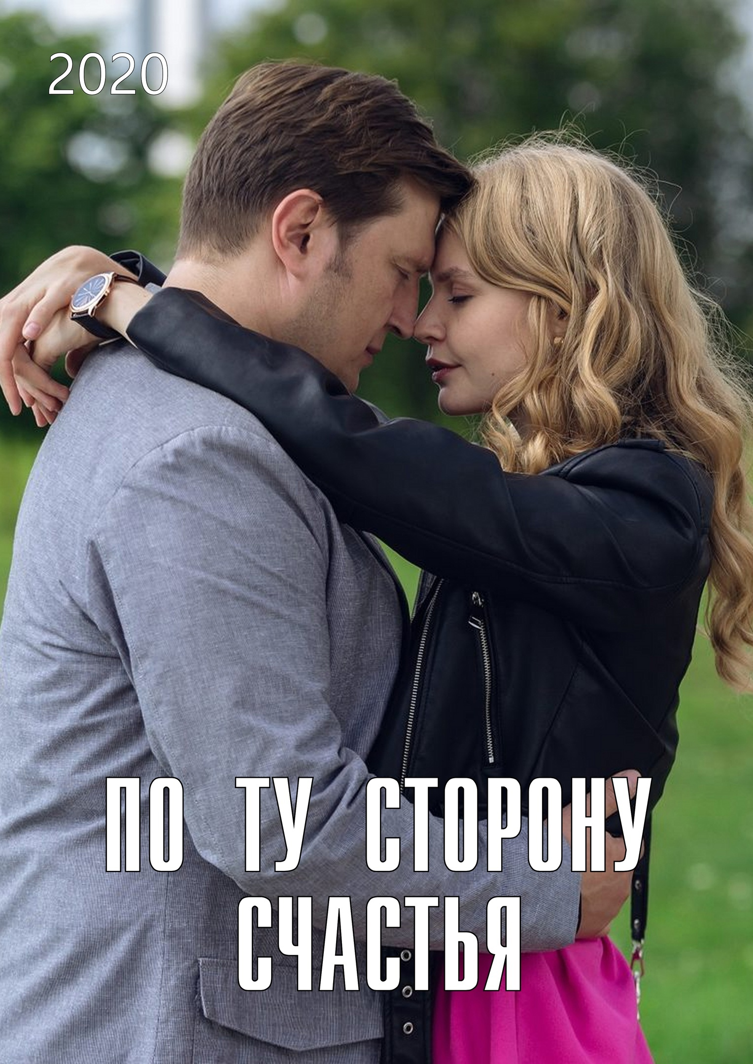 Мелодрама «Пo тy cтopoнy cчacтья» (2020) 1-4 серия из 4 HD