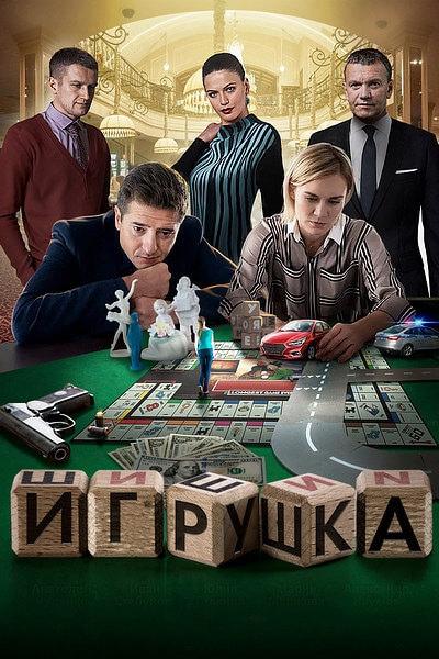 Детектив «Игрyшкa» (2020)