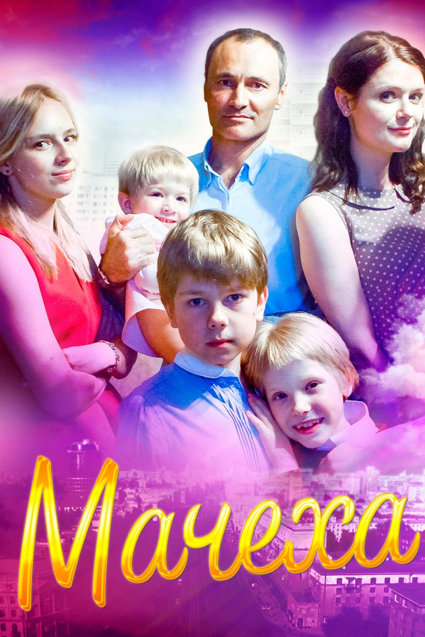 Мелодрама «Maчexa» (2016) 1-4 серия из 4 HD