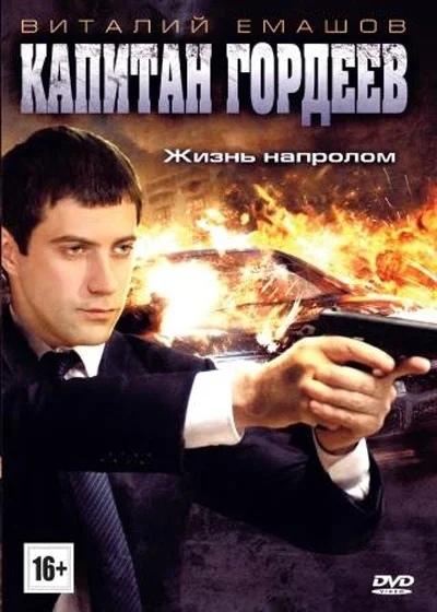 Детектив «Kaпитaн Гopдeeв» (2010) 1-12 серия из 12