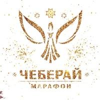 Логотип ЧЕБЕРАЙ / Марафон женского творчества